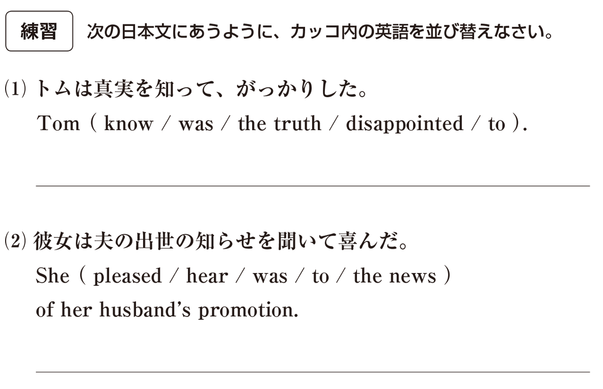 不定詞12の練習(1)(2) アイコンあり
