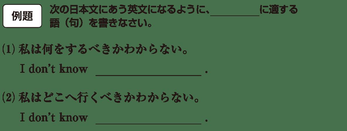 不定詞13の例題(1)(2) アイコンあり