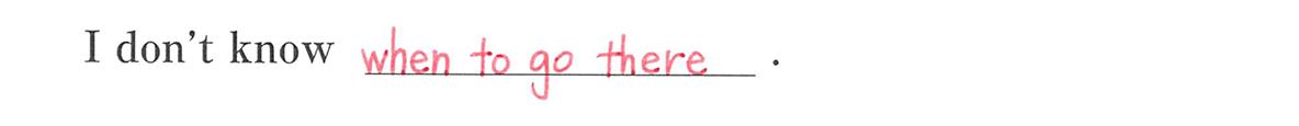 不定詞13の例題(4)答え入り アイコンなし