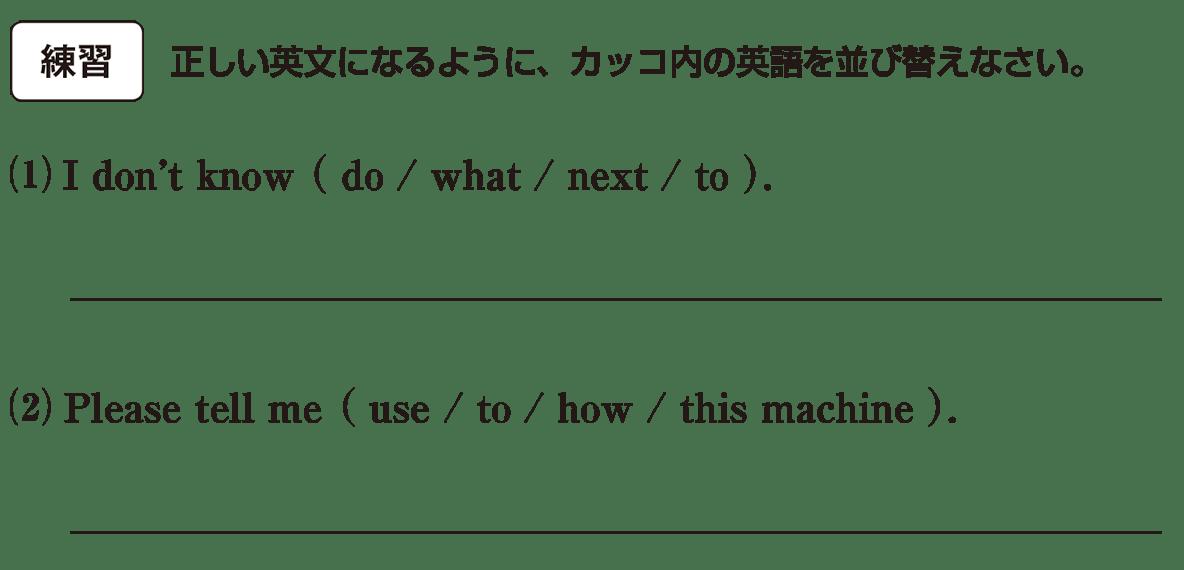 不定詞14の練習(1)(2) アイコンあり