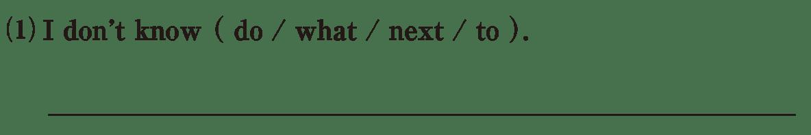 不定詞14の練習(1) アイコンなし