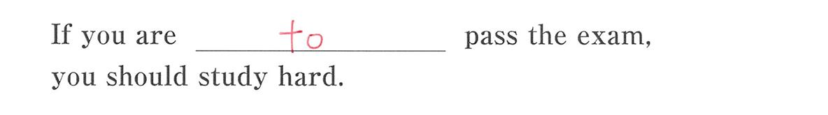 不定詞15の例題(4)答え入り アイコンなし