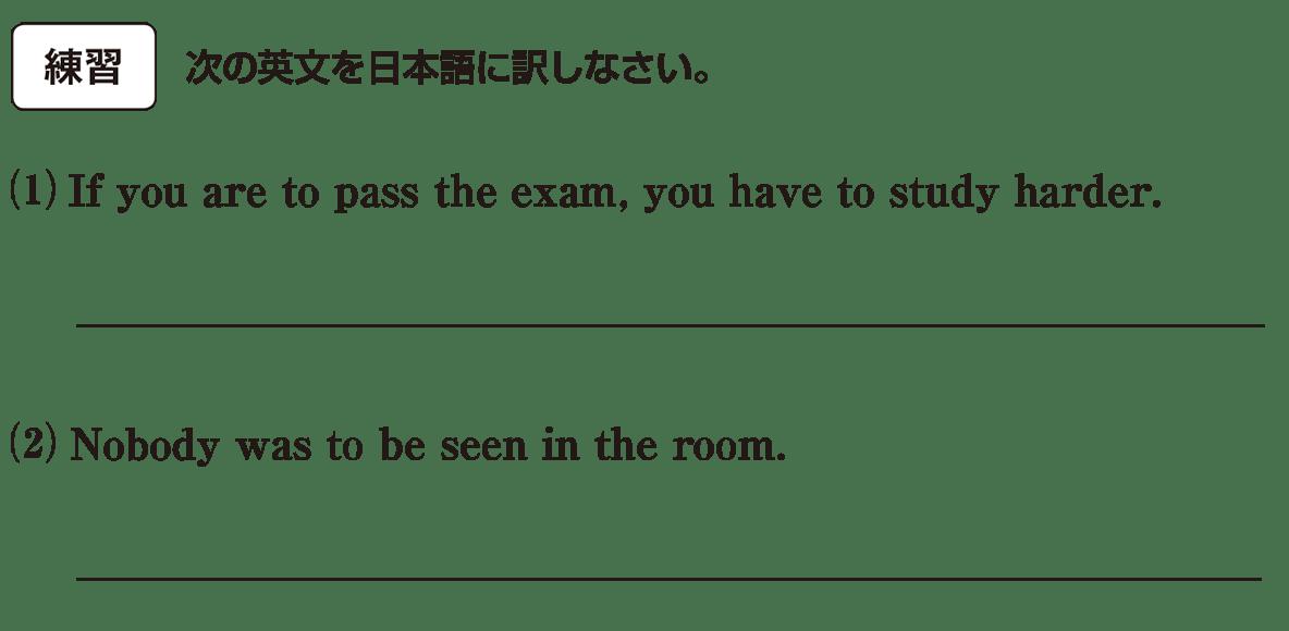 不定詞16の練習(1)(2) アイコンあり