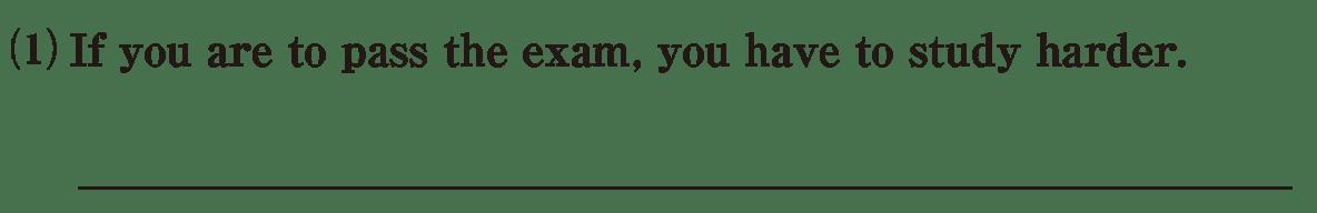 不定詞16の練習(1) アイコンなし