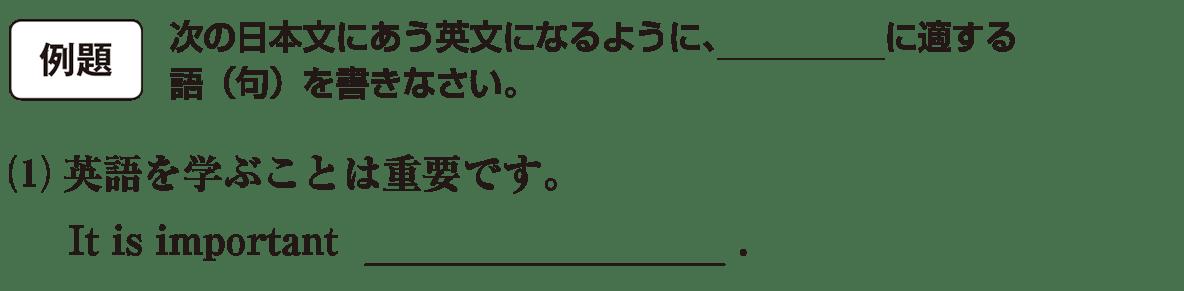 不定詞17の例題(1) アイコンあり
