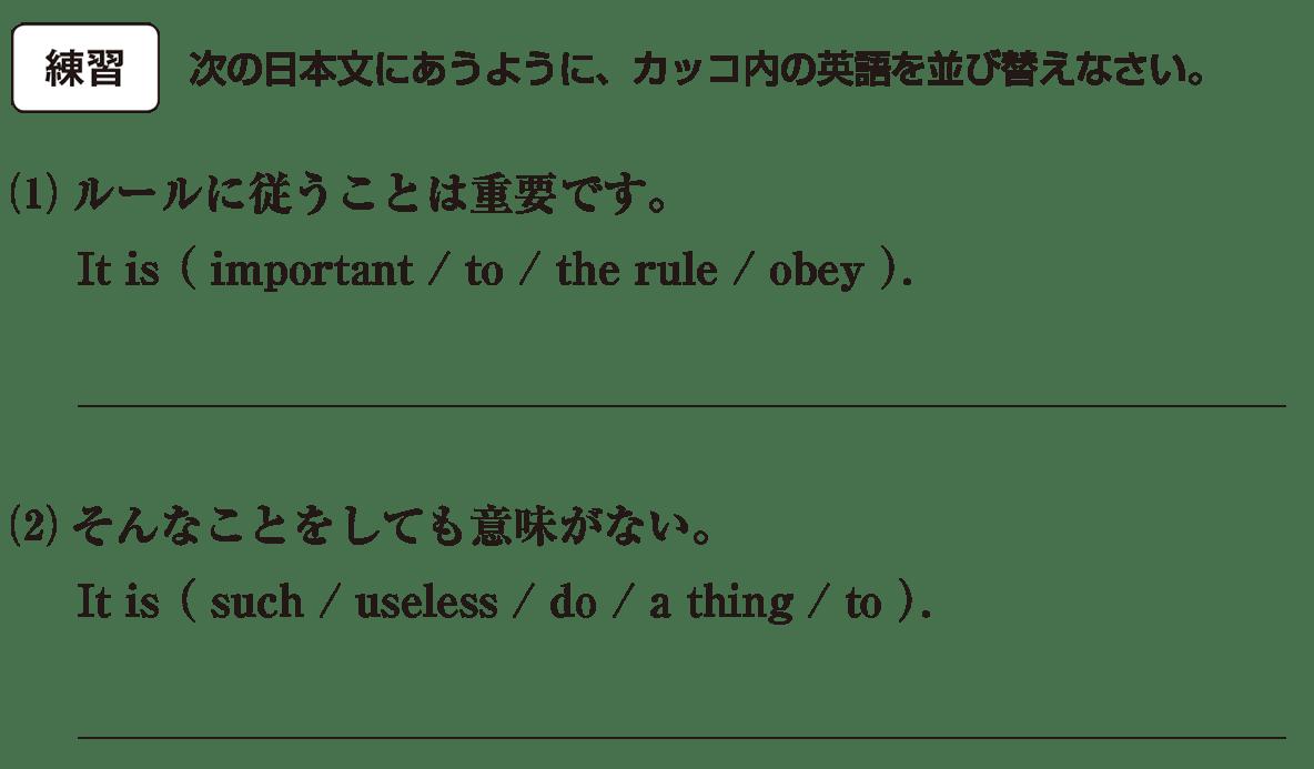 不定詞18の練習(1)(2) アイコンあり