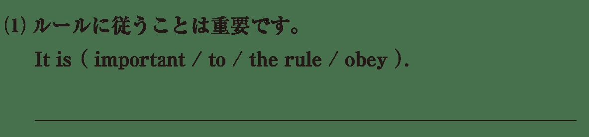 不定詞18の練習(1) アイコンなし