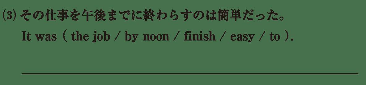 不定詞18の練習(3) アイコンなし