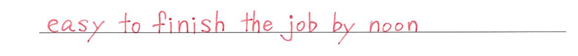 不定詞18の練習(3) 答え入り アイコンなし