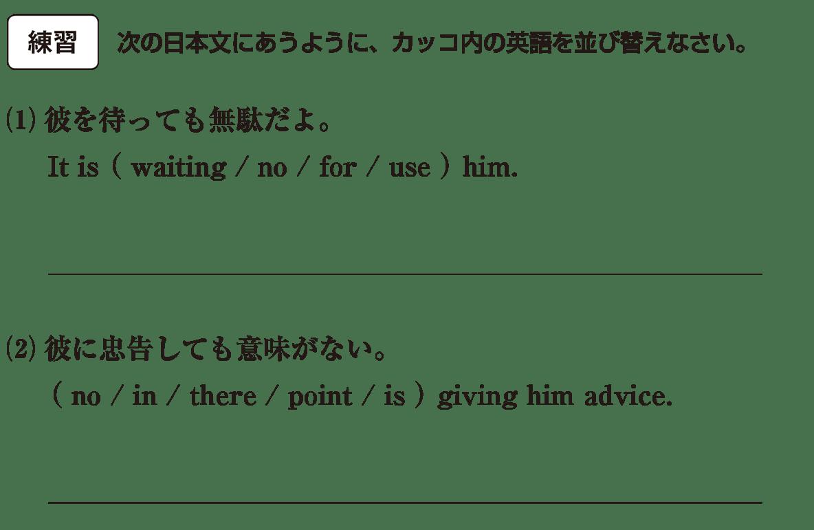 動名詞20の練習(1)(2)(3) アイコンあり