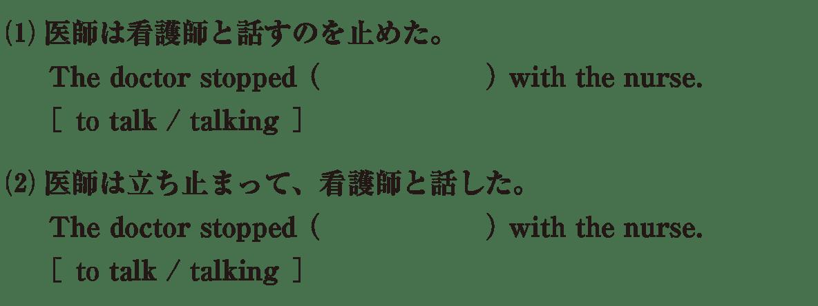 動名詞3の例題(1)(2) アイコンなし