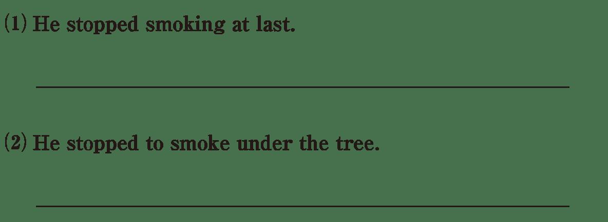 動名詞4の練習(1)(2) アイコンなし