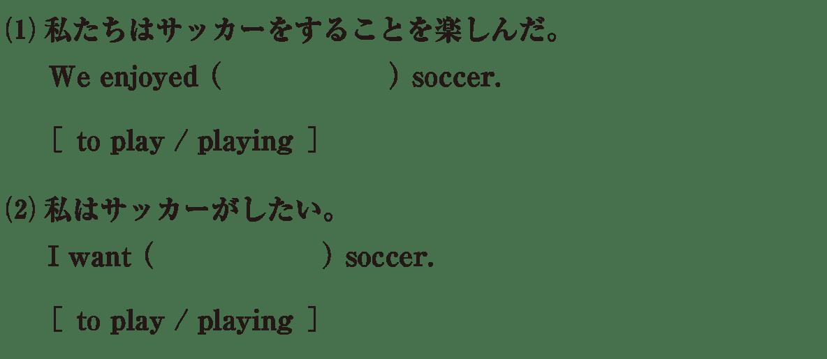 動名詞5の例題(1)(2) アイコンなし