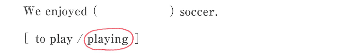動名詞5の例題(1)答え入り アイコンなし