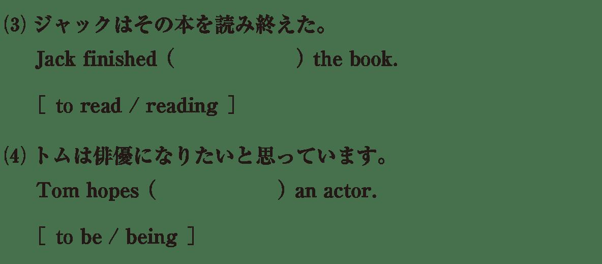 動名詞5の例題(3)(4)