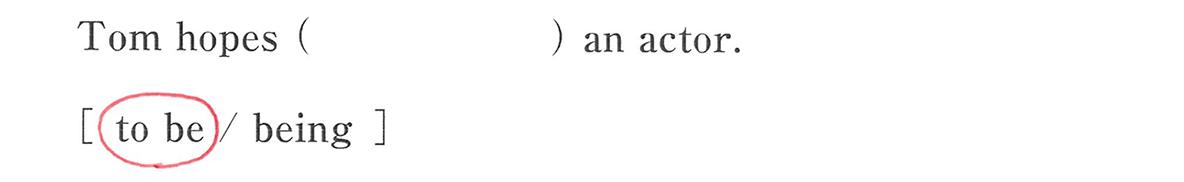 動名詞5の例題(4)答え入り アイコンなし