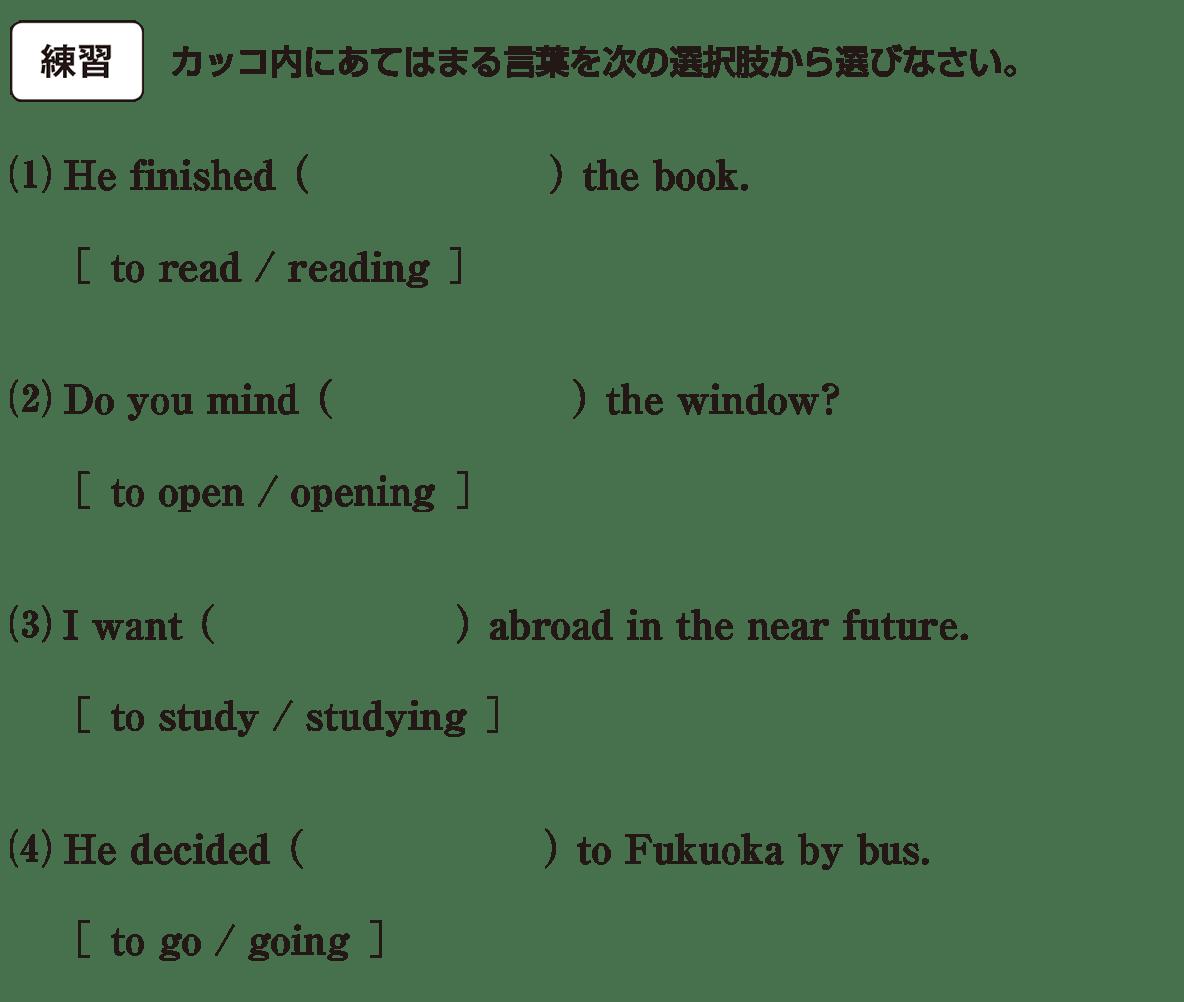 動名詞6の練習(1)(2)(3)(4) アイコンあり