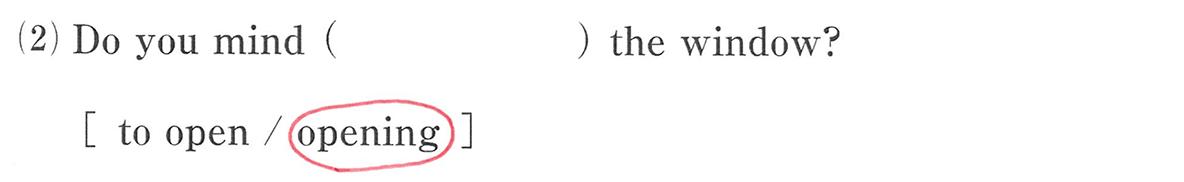 動名詞6の練習(2) 答え入り アイコンなし