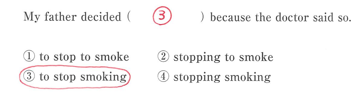 動名詞6の入試レベルにチャレンジ 答え入り