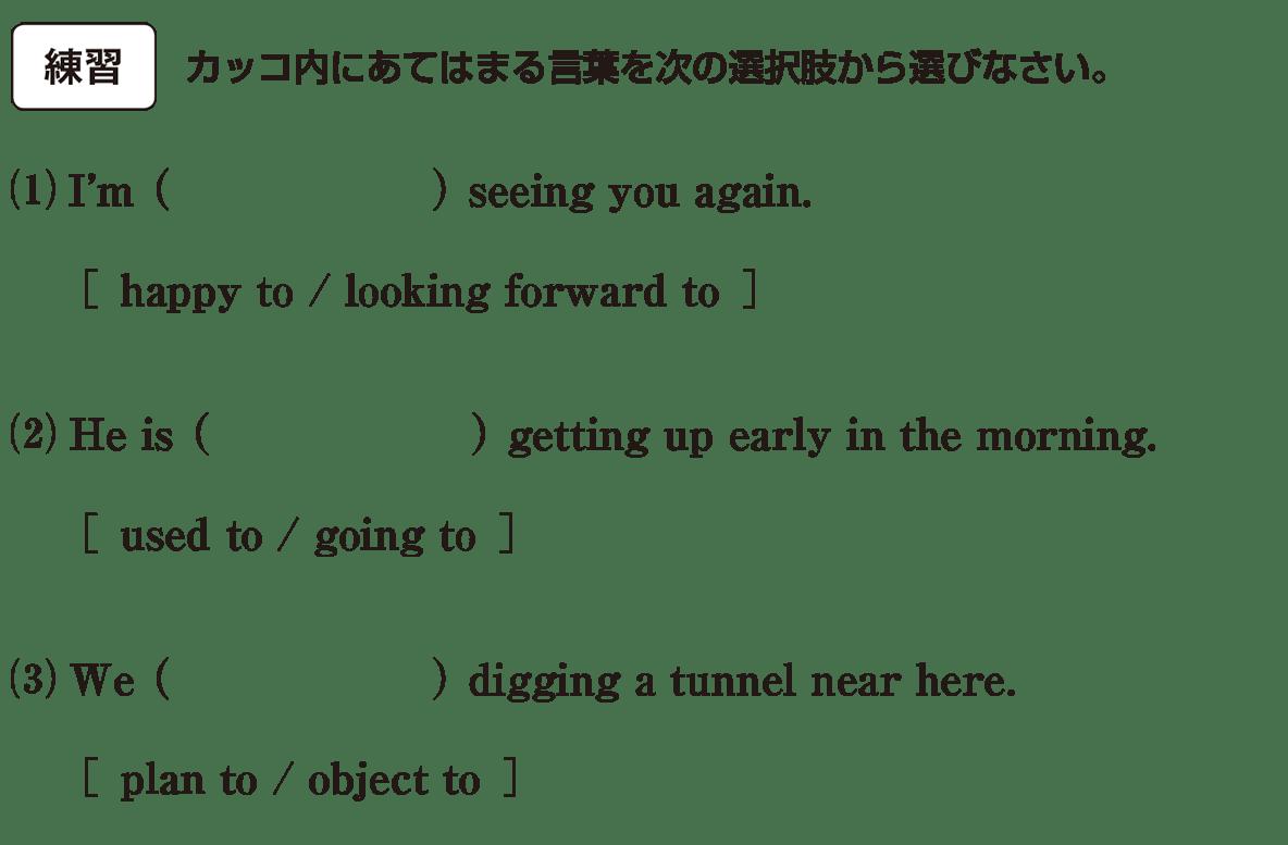 動名詞8の練習(1)(2)(3) アイコンあり