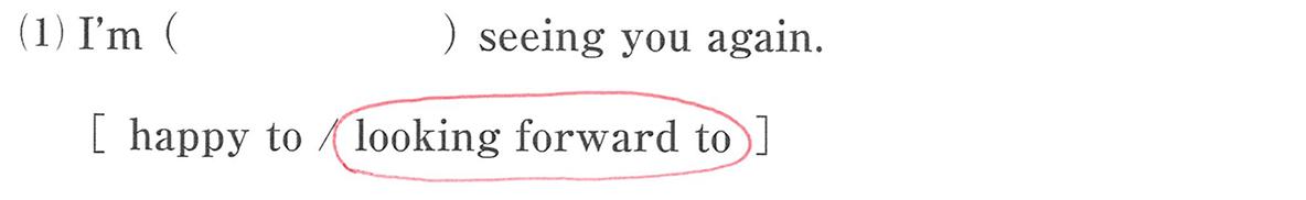 動名詞8の練習(1) 答え入り アイコンなし