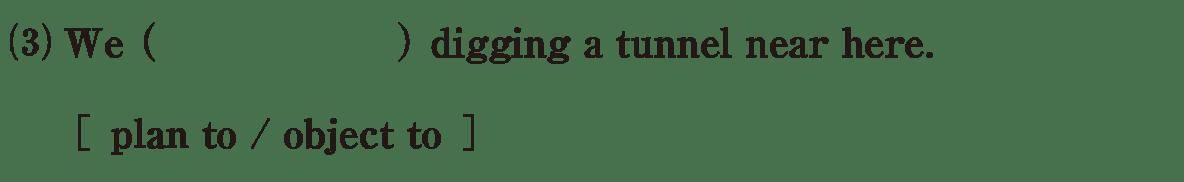 動名詞8の練習(3) アイコンなし