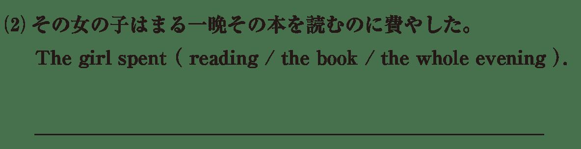 動名詞10の練習(2) アイコンなし