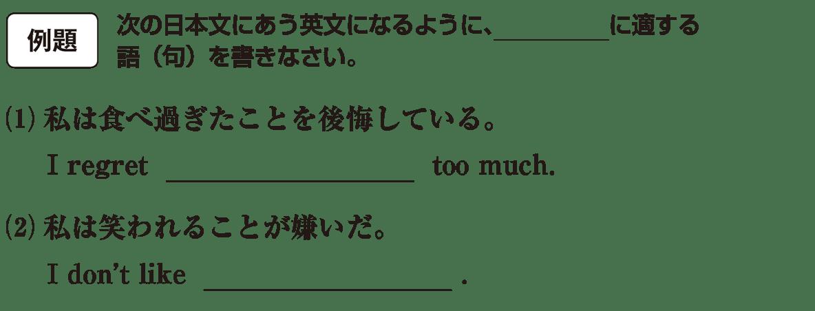 動名詞11の例題(1)(2) アイコンあり