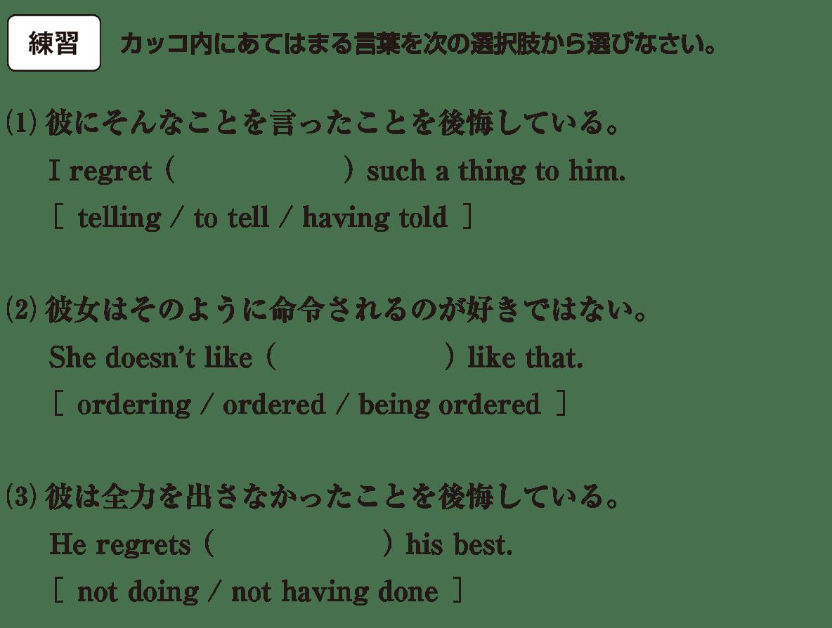 動名詞12の練習(1)(2)(3) アイコンあり