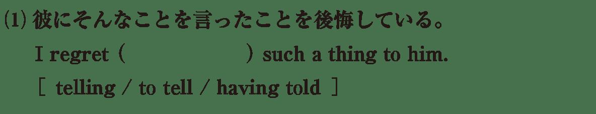 動名詞12の練習(1) アイコンなし