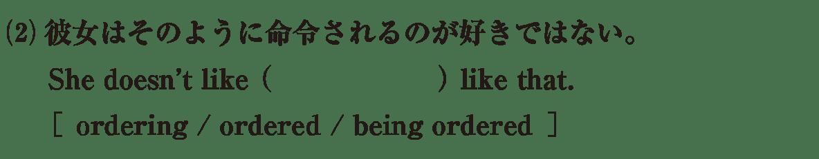 動名詞12の練習(2) アイコンなし