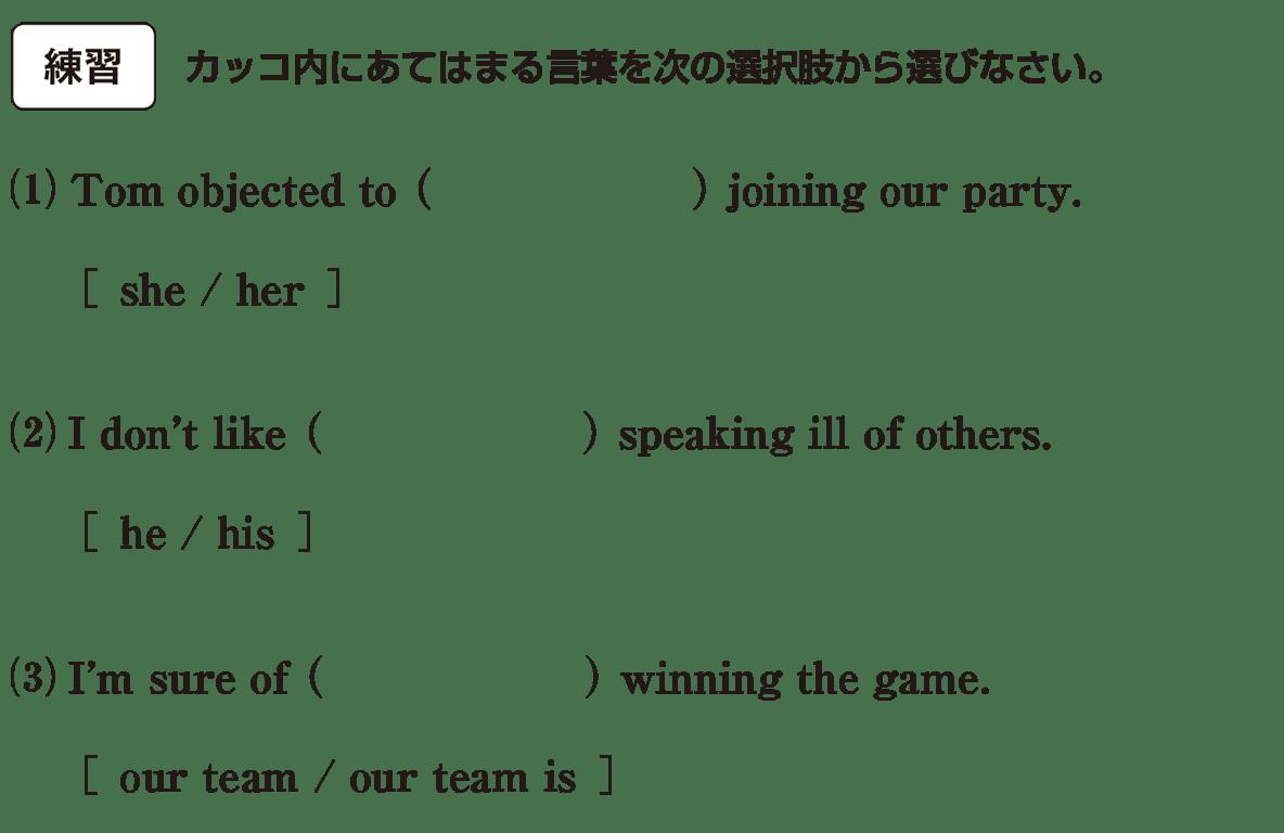 動名詞14の練習(1)(2)(3) アイコンあり