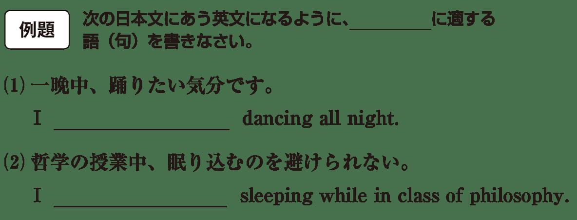 動名詞15の例題(1)(2) アイコンあり