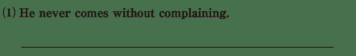 動名詞16の練習(1) アイコンなし
