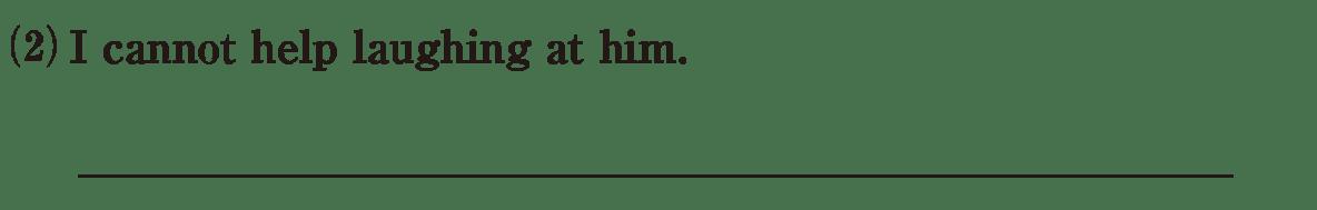 動名詞16の練習(2) アイコンなし