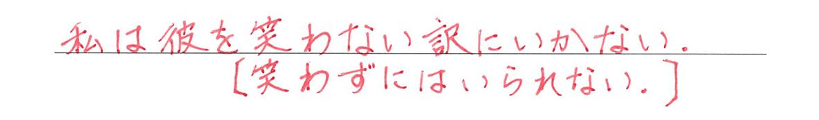 動名詞16の練習(2)答え入り アイコンなし