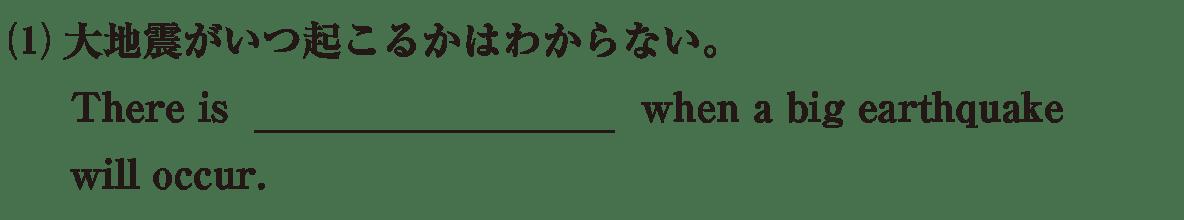 動名詞17の例題(1) アイコンなし