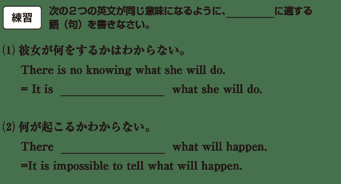 動名詞18の練習(1)(2) アイコンあり