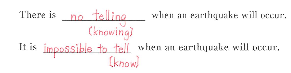 動名詞18の入試レベルにチャレンジ答え入り アイコンなし