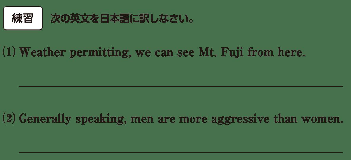 分詞20の練習(1)(2) アイコンあり