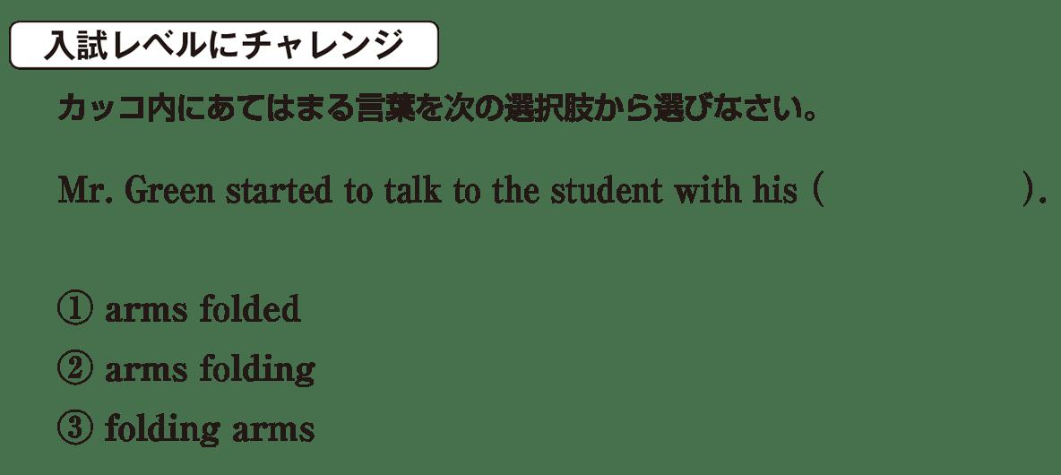 分詞22の入試レベルにチャレンジ アイコンあり