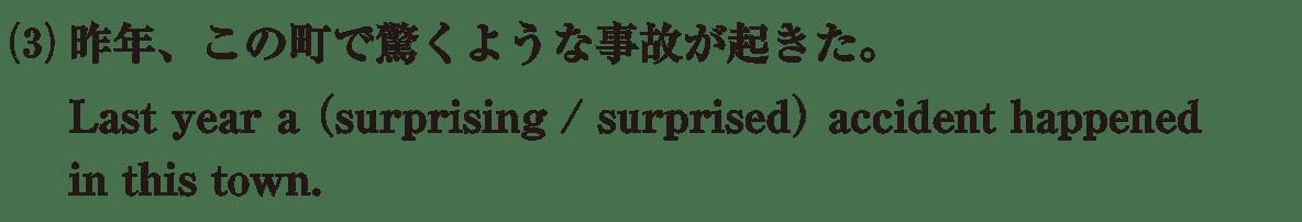 分詞23・24の例題(3)(4) アイコンなし