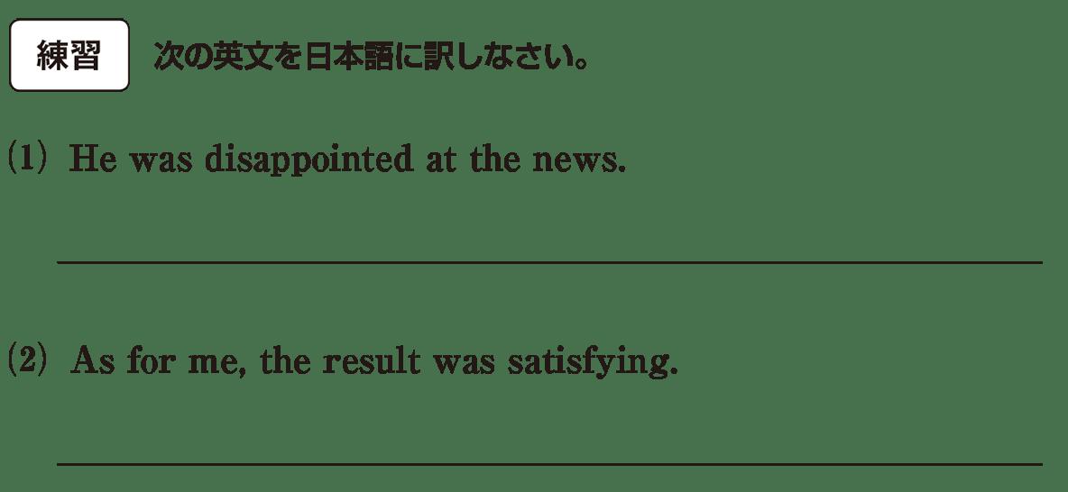 分詞24の練習(1)(2) アイコンあり