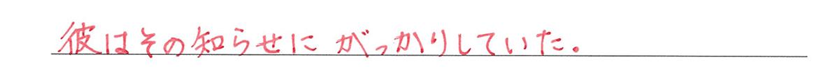 分詞24の練習(1) アイコンなし 答え入り