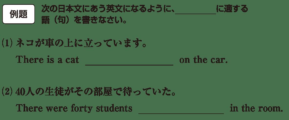 分詞3の例題(1)(2) アイコンあり