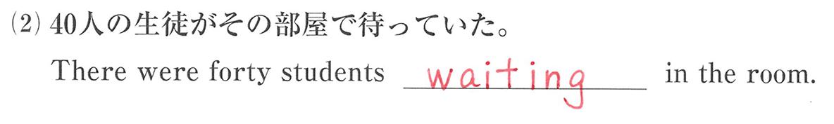 分詞3・4の例題(2)答え入り アイコンなし