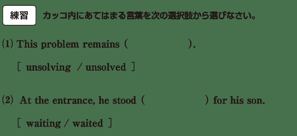 分詞6の練習(1)(2) アイコンあり