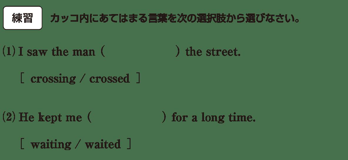 分詞8の練習(1)(2) アイコンあり