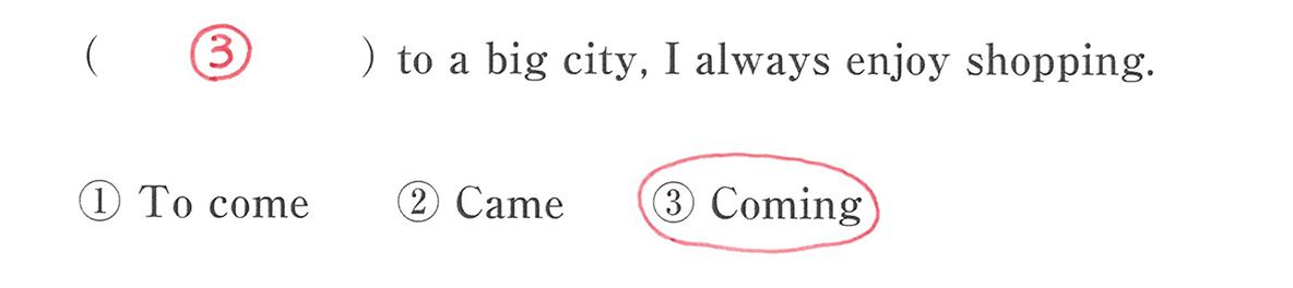 分詞10の入試レベルにチャレンジ 答え入り アイコンなし