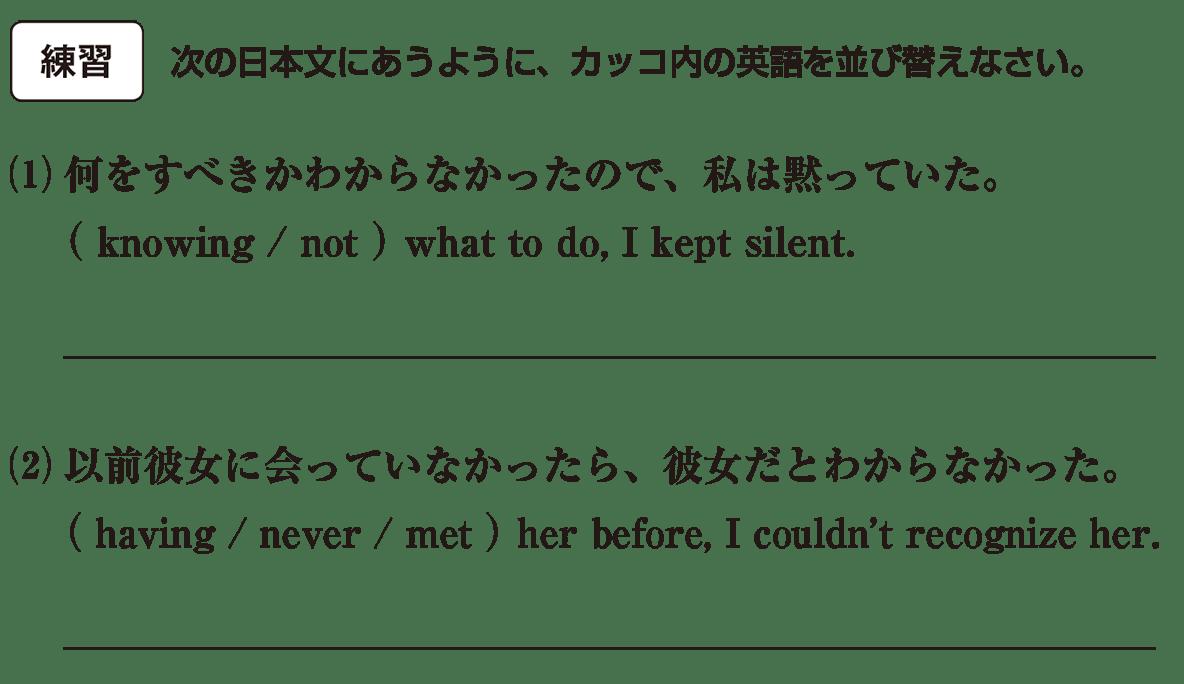 分詞16の練習(1)(2) アイコンあり